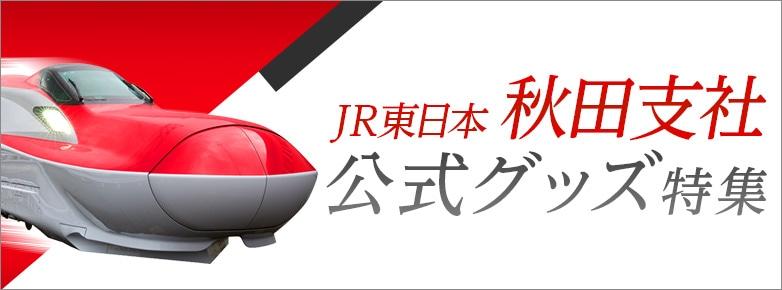 JR東日本秋田支社公式グッズ特集