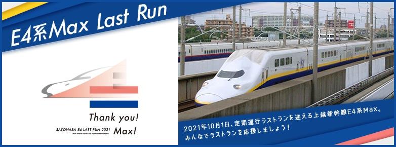 E4系Max Last Run