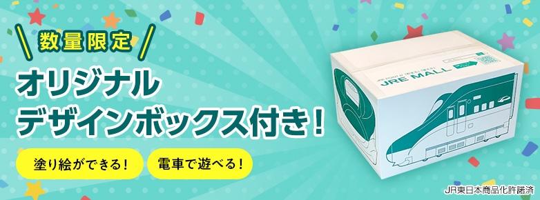 数量限定 オリジナルデザインボックス付き!塗り絵ができる!電車で遊べる!