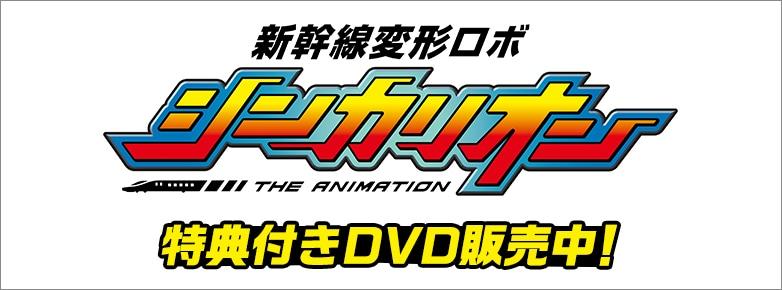 新幹線変形ロボ シンカリオン 特典付きDVD販売中!