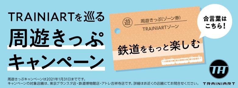TRAINIARTを巡る 周遊きっぷキャンペーン 合言葉はこちら!「鉄道をもっと楽しむ」