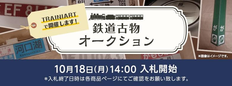TRAINIARTで開催します! 鉄道古物オークション 3月5日(金)14:00 入札開始 *入札終了日時は各商品ページでご確認ください。