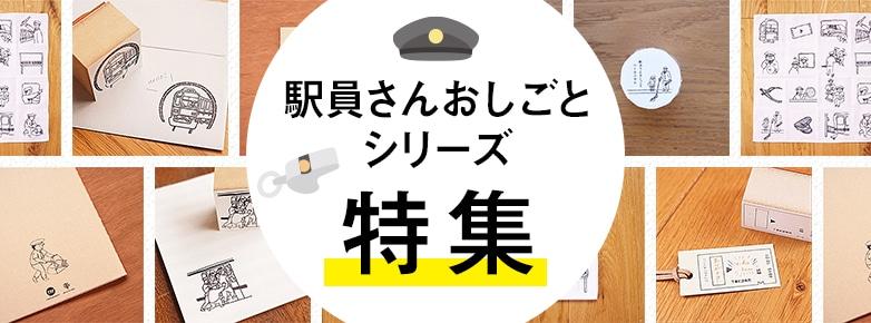 駅員さんおしごとシリーズ特集
