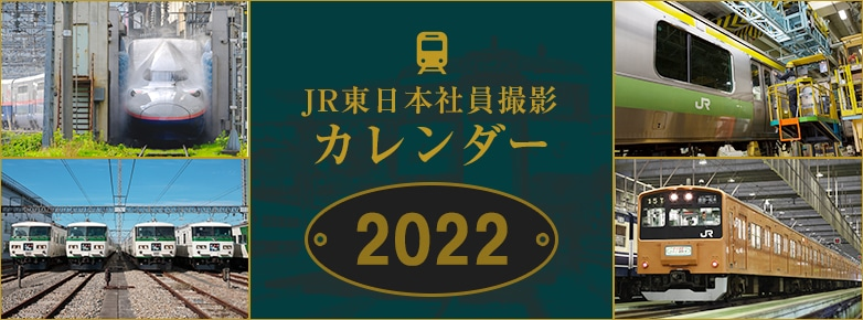 2022年鉄道カレンダーバナー