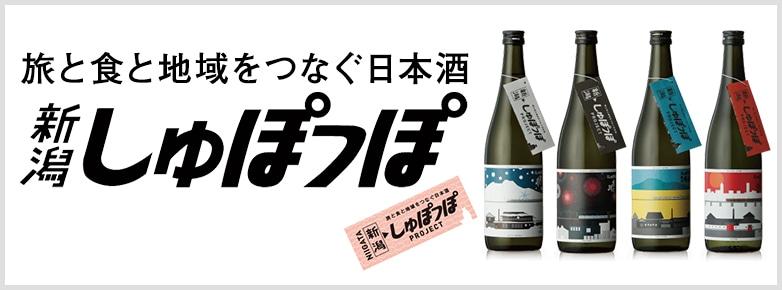 旅と食と地域をつなぐ日本酒「新潟しゅぽっぽ」