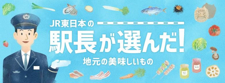 JR東日本の駅長が選んだ!地元の美味しいもの