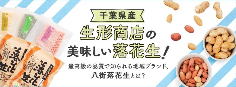 千葉県産 生形商店の美しい落花生! 最高級の品質で知られる地域ブランド、八街落花生とは?