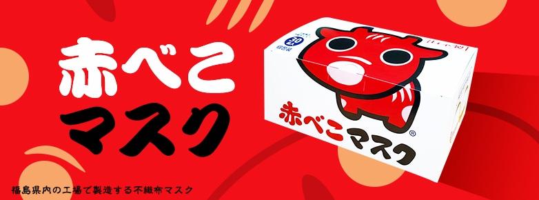 赤べこマスク 福島県内の工場で製造する不織布マスク